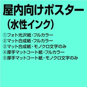 画像1: 屋内向けポスター 水性インク使用 (1)