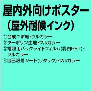 画像1: 電照用バックライトフィルム(乳白PET)・フルカラー B1(〜728×〜1030mm) 20〜29枚 (1)