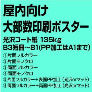 画像1: 屋内向け 大部数印刷ポスターB3〜B1 (1)
