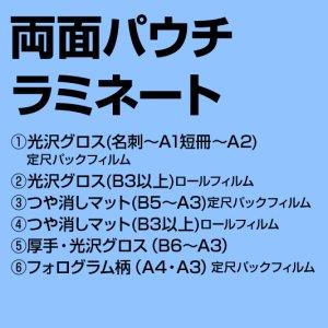 画像1: 100μつや消しマット(B3〜)ロールフィルム加工 B2(〜515×〜728mm)+余白 50枚〜 (1)