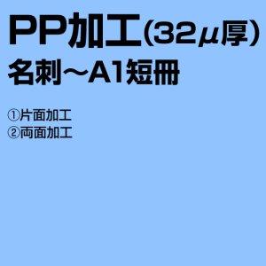 画像1: PP加工(32μ厚 A3長尺以下) (1)