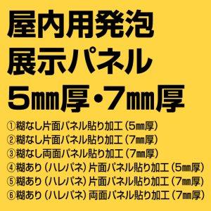 画像1: 屋内用発泡展示パネル(5mm厚・7mm厚) (1)