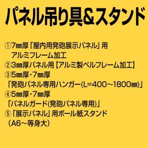 画像1: 「展示パネル」用ボール紙スタンド(A6〜等身大) B2タテ〜A1タテ(H560mm) 6枚〜9枚 (1)