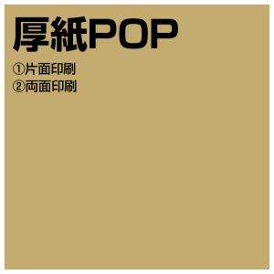 画像1: 厚紙POP (1)